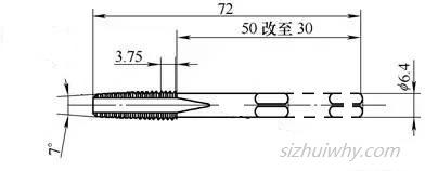 缩短丝锥柄长度